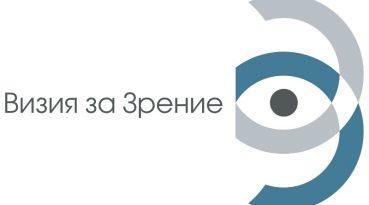 лого визия за зрение